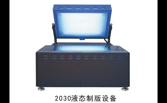 2023液态制板设备