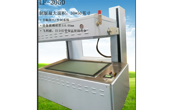 LF3050液体制版机