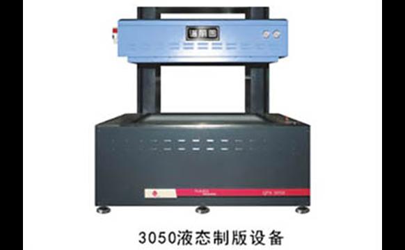 3050液态制板设备